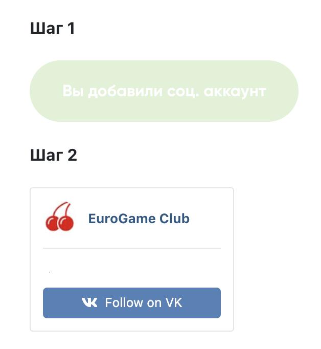 VK бонус - шаг 2, EuroGame